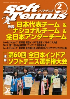 SoftTennis 2015/02 No.729