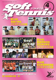 SoftTennis 2015/10 No.731