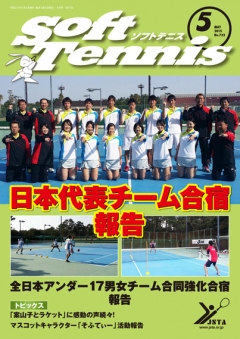 SoftTennis 2015/10 No.732