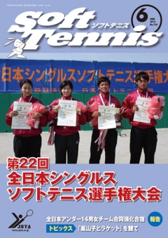 SoftTennis 2015/10 No.733