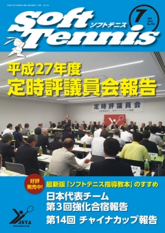 SoftTennis 2015/10 No.734