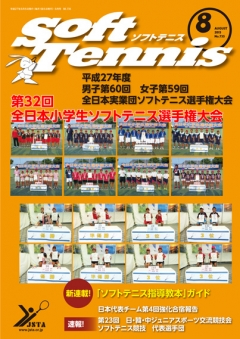 SoftTennis 2015/10 No.735