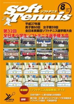 SoftTennis 2015/10 No.735