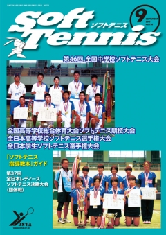 SoftTennis 2015/10 No.736