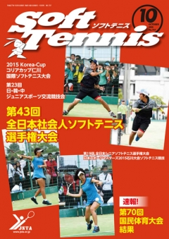 SoftTennis 2015/10 No.737
