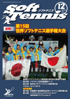 SoftTennis 2015/12 No.739