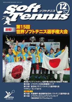 SoftTennis 2015/12 No.739
