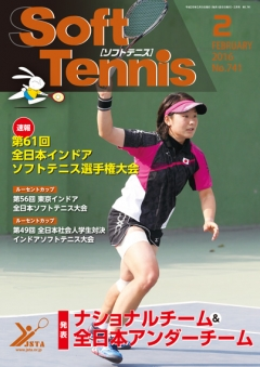 SoftTennis 2016/02 No.741