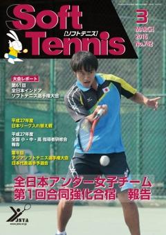 SoftTennis 2016/03 No.742