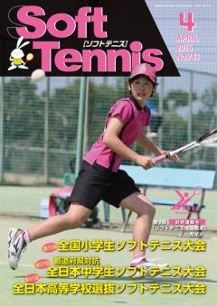 SoftTennis 2016/04 No.743