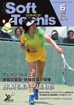 SoftTennis 2016/06 No.745