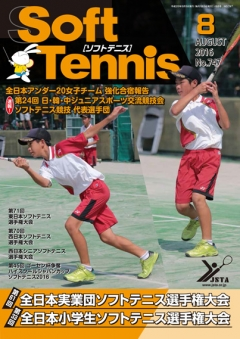 SoftTennis 2016/08 No.747