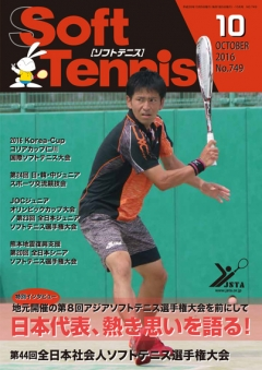 SoftTennis 2016/10 No.749