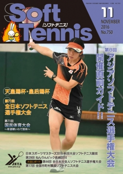 SoftTennis 2016/11 No.750