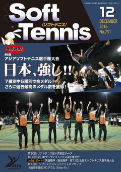SoftTennis 2016/12 No.751