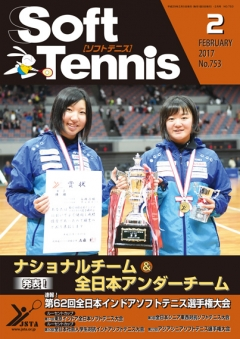 SoftTennis 2017/02 No.753