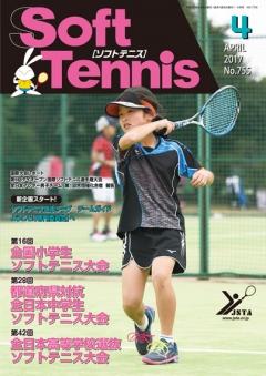 SoftTennis 2017/04 No.755