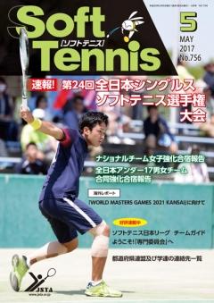 SoftTennis 2017/05 No.756