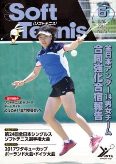 SoftTennis 2017/06 No.757