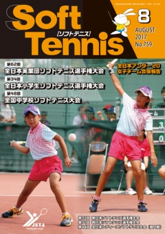 SoftTennis 2017/08 No.759