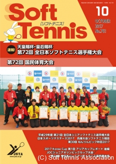 SoftTennis 2017/10 No.761