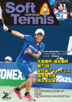 SoftTennis 2017/11 No.762
