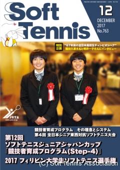 SoftTennis 2017/12 No.763