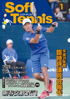 SoftTennis 2018/01 No.764