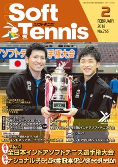 SoftTennis 2018/02 No.765