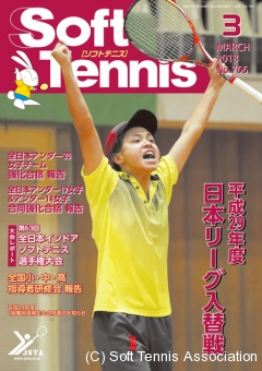 SoftTennis 2018/03 No.766