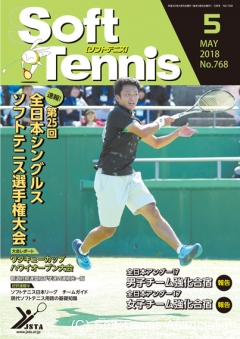 SoftTennis 2018/05 No.768
