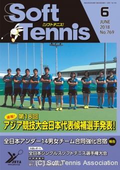 SoftTennis 2018/06 No.769
