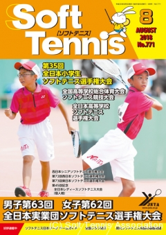 SoftTennis 2018/08 No.771