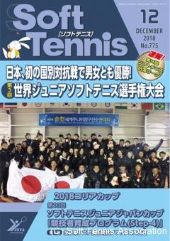 SoftTennis 2018/12 No.775