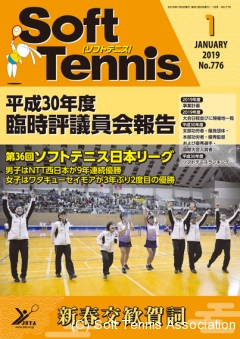SoftTennis 2019/01 No.776