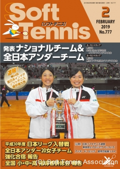 SoftTennis 2019/02 No.777