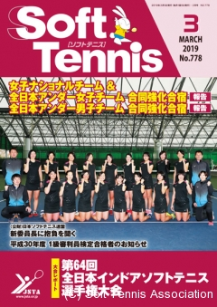 SoftTennis 2019/03 No.778