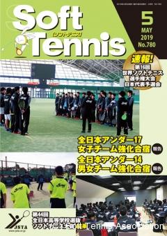 SoftTennis 2019/05 No.780