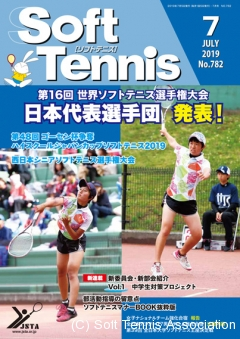 SoftTennis 2019/07 No.782