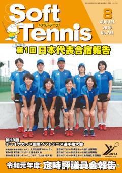 SoftTennis 2019/08 No.783