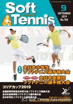 SoftTennis 2019/09 No.784