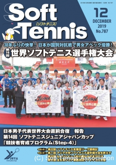 SoftTennis 2019/12 No.787