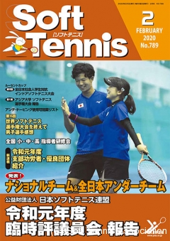 SoftTennis 2020/02 No.789