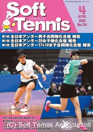 SoftTennis 2020/04 No.791