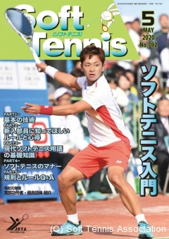 SoftTennis 2020/05 No.792