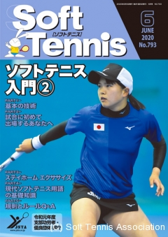 SoftTennis 2020/06 No.793