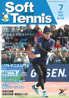 SoftTennis 2020/07 No.794