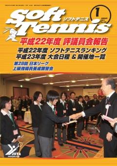 SoftTennis 2011/01 No.680