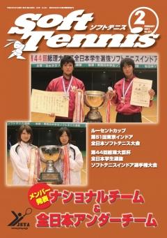 SoftTennis 2011/02 No.681