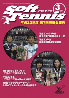SoftTennis 2011/03 No.682